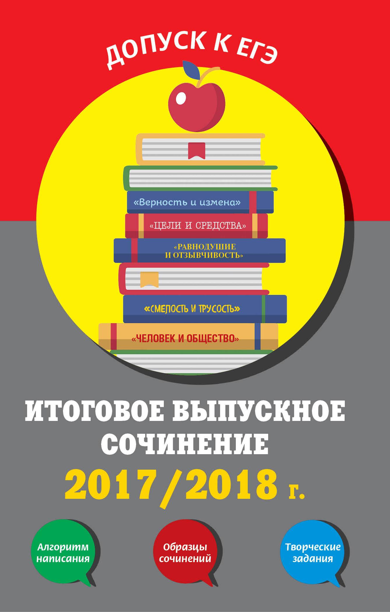 Любовь Черкасова,Елена Попова Итоговое выпускное сочинение: 2017/2018 г.