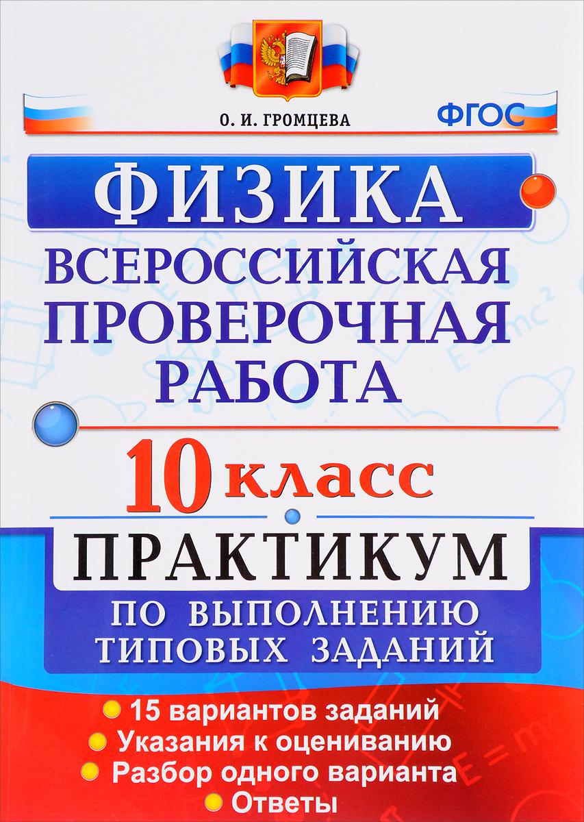 О. И. Громцева ВПР. Физика. 10 класс. Практикум по выполнению типовых заданий