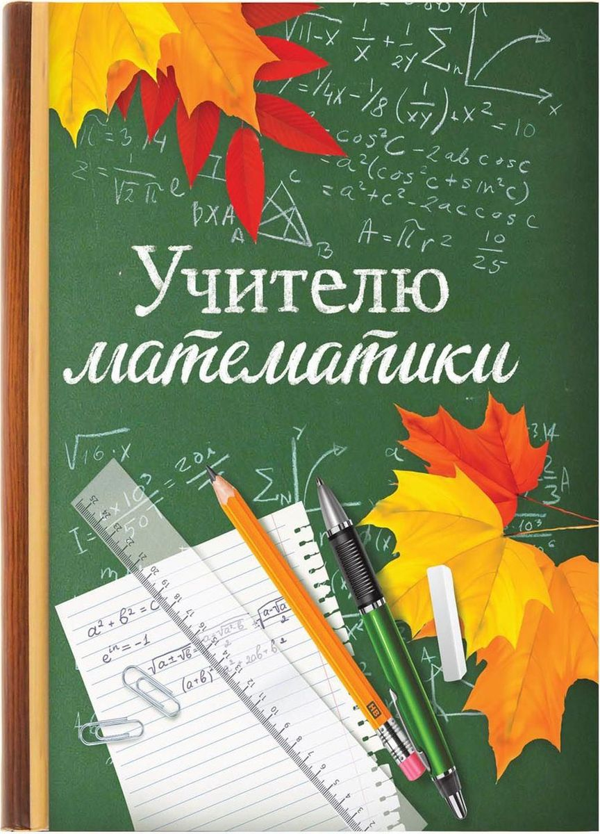 День учителя математики открытки