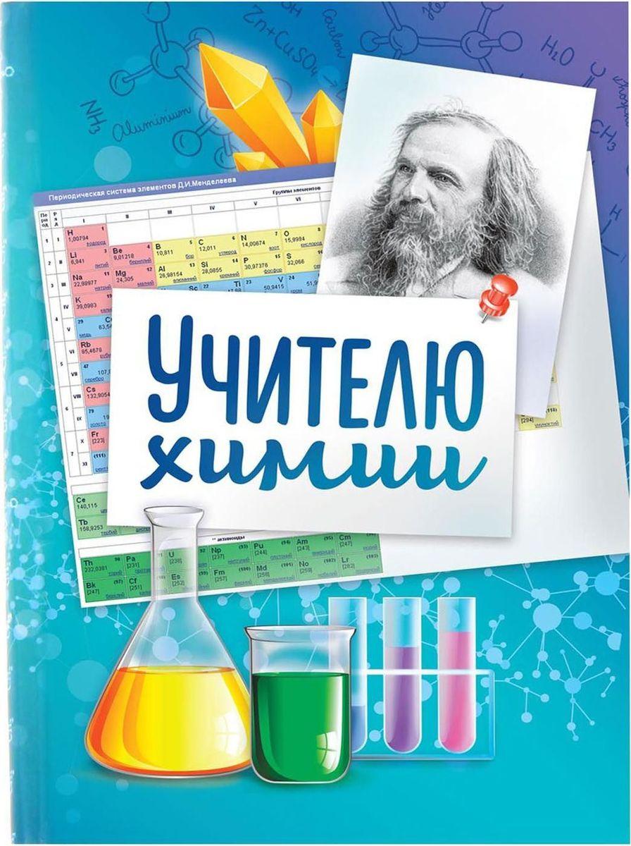 Ежедневник Учителю химии датированный 80 листов формат А6 ежедневник лайф квест 80 листов zk48