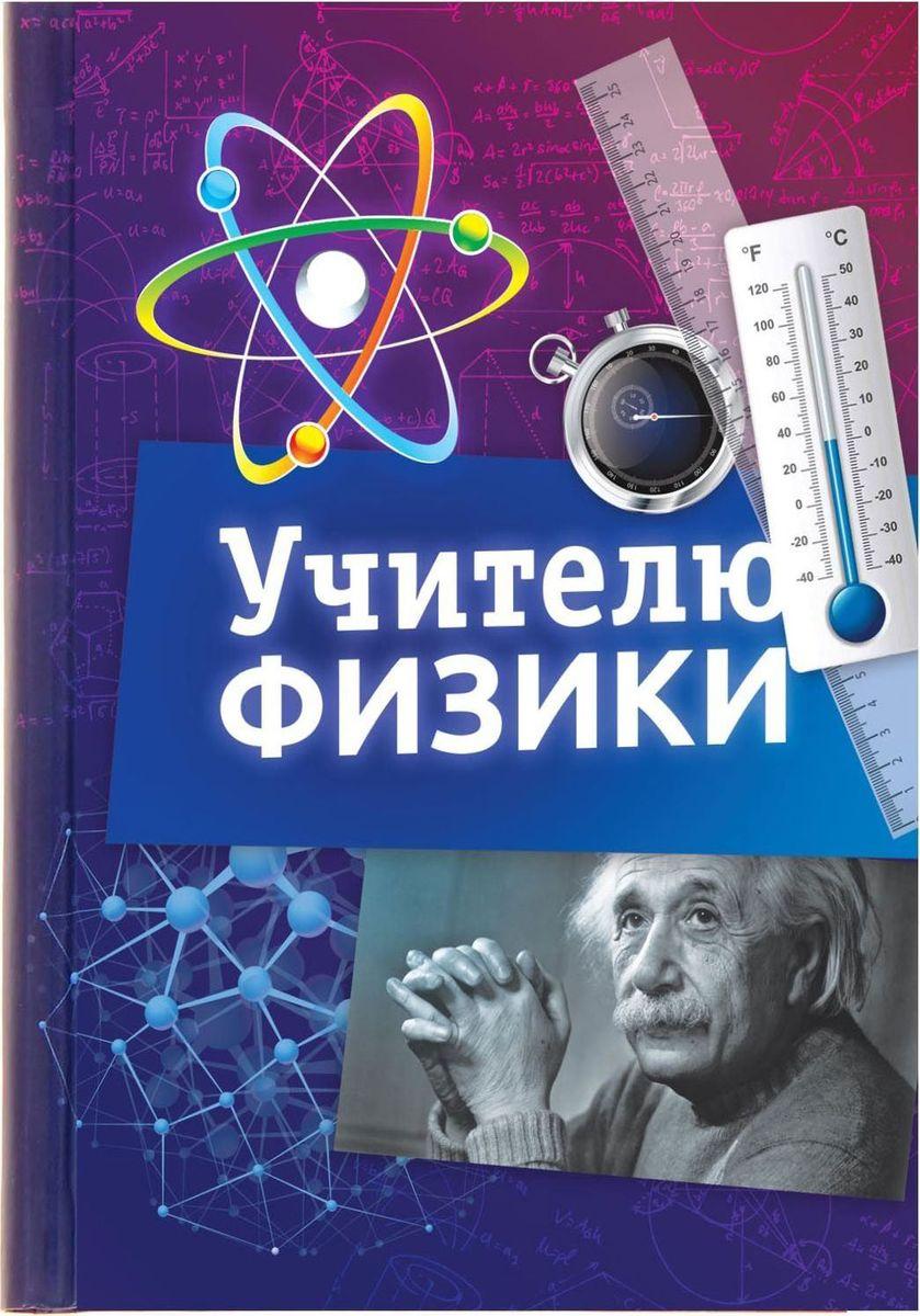 Открытка учителю по физике своими руками