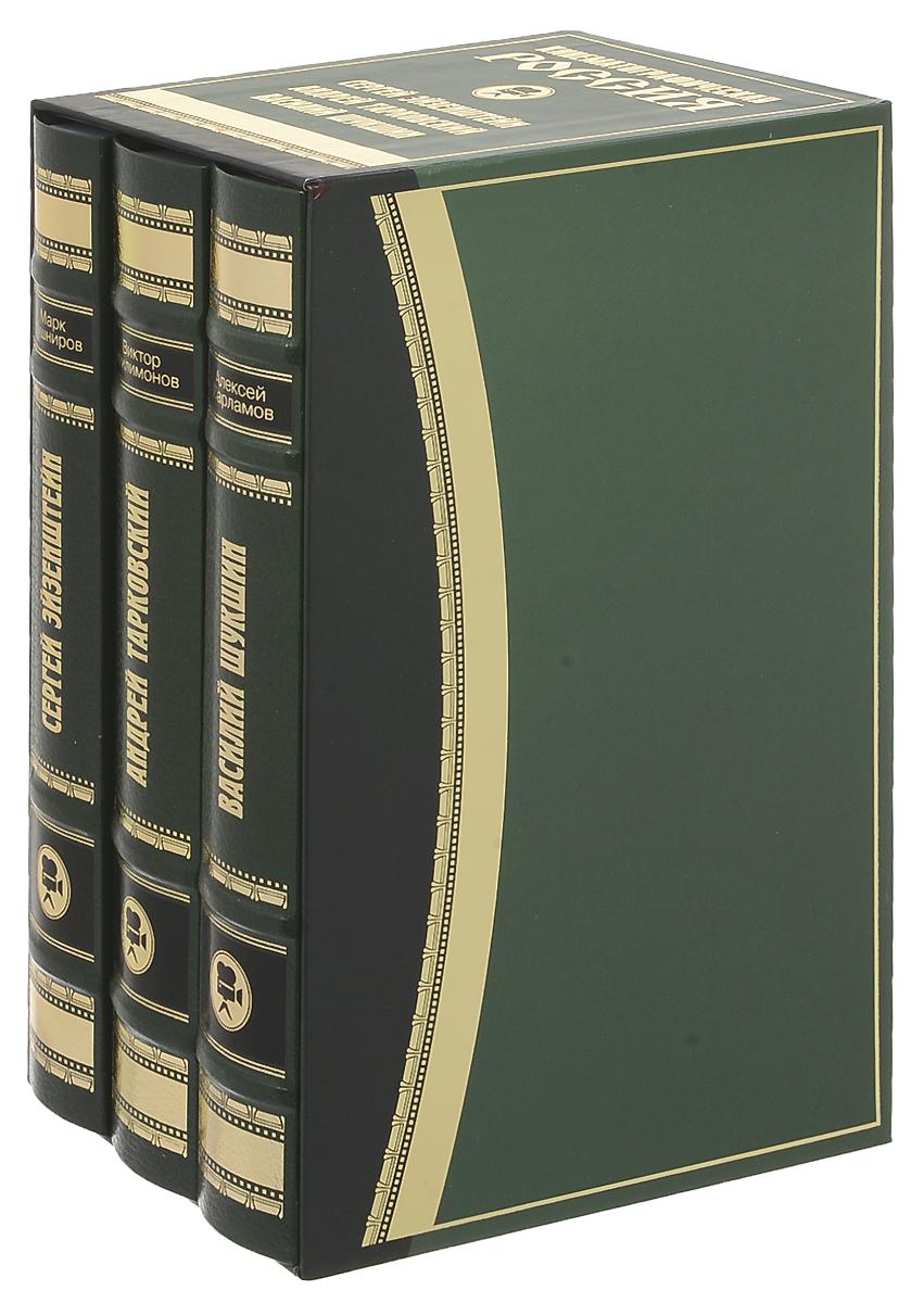 М. А. Кушнирович, В. П. Филимонов, А. Н. Варламов Кинематографическая Россия (комплект из 3 книг)
