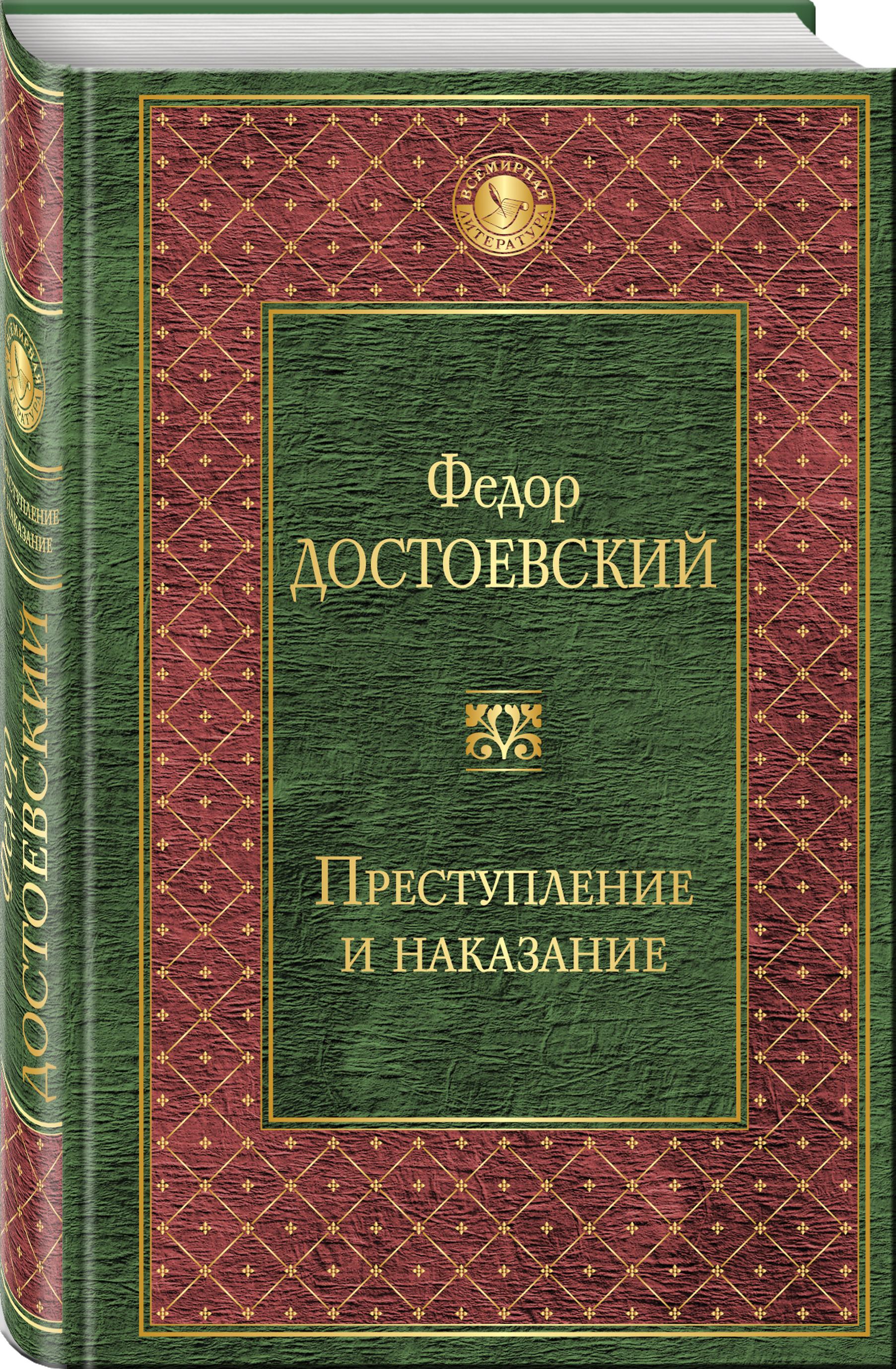 Ф. М. Достоевский Преступление и наказание