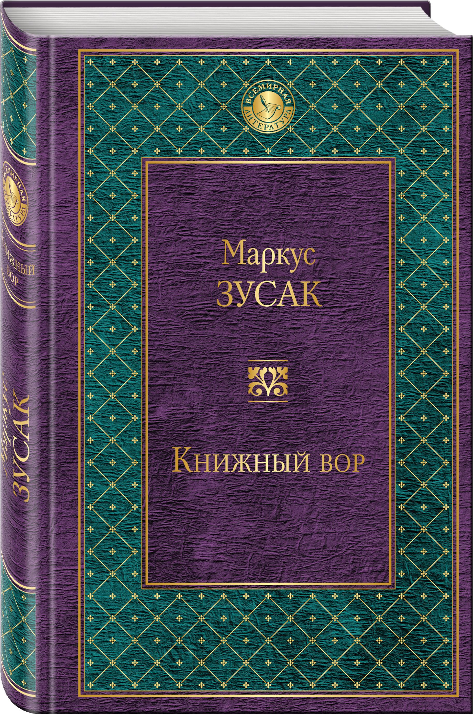 М. Зусак Книжный вор