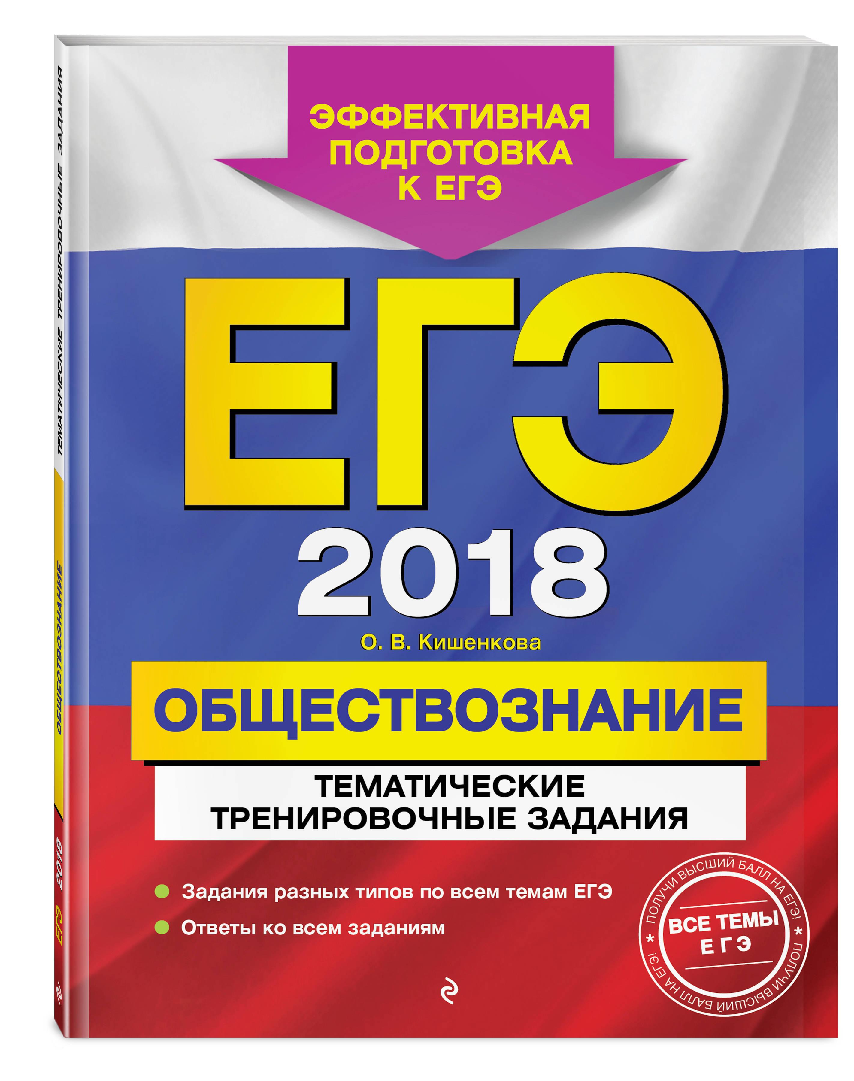 О. В. Кишенкова ЕГЭ-2018. Обществознание. Тематические тренировочные задания