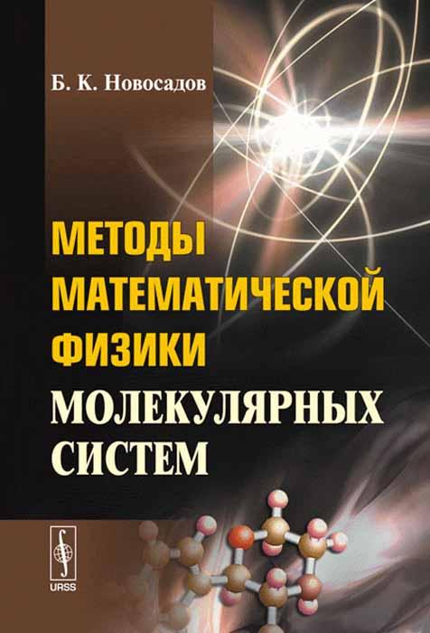 Б. К. Новосадов Методы математической физики молекулярных систем. Квантовая теория молекулярных систем