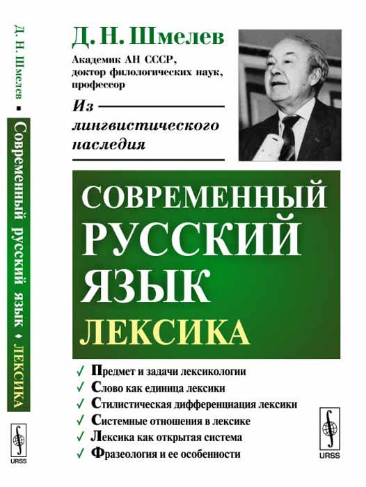 Д. Н. Шмелев Современный русский язык. Лексика