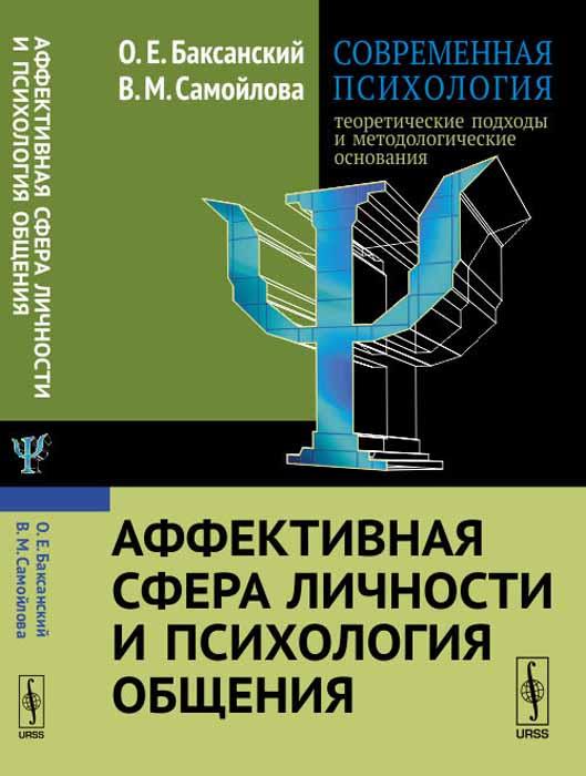 Современная психология. Теоретические подходы и методологические основания. Книга 3. Аффективная сфера личности и психология общения