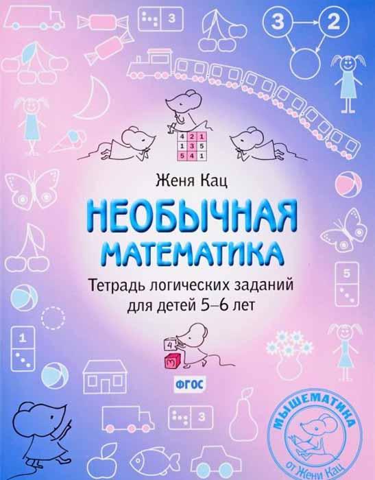 Женя Кац Необычная математика. Тетрадь логических заданий для детей 5–6 лет