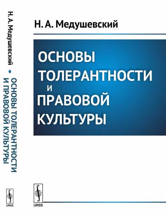 Н. А. Медушевский Основы толерантности и правовой культуры