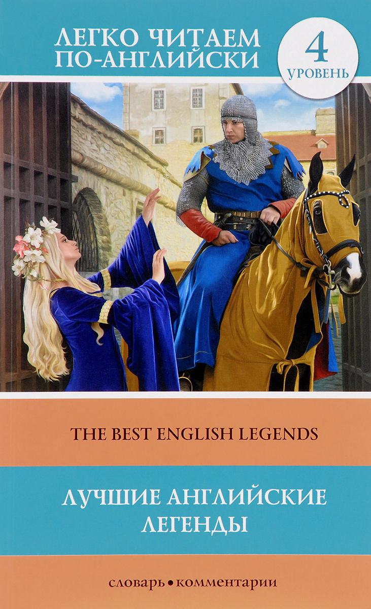 все цены на The Best English Legends / Лучшие английские легенды. Уровень 4 онлайн