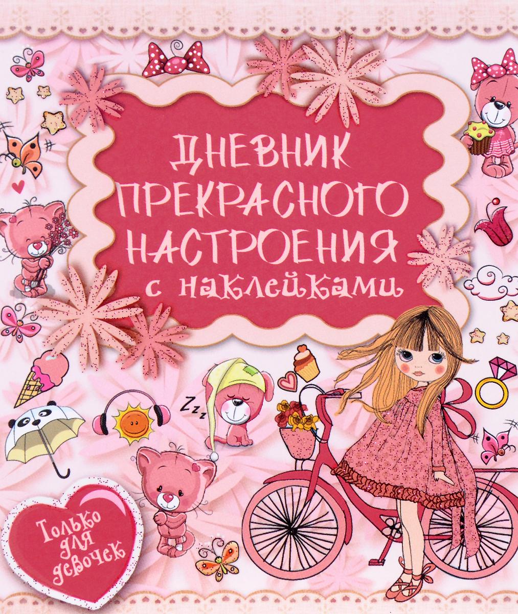 Е. А. Иолтуховская Дневник прекрасного настроения с наклейками цены онлайн
