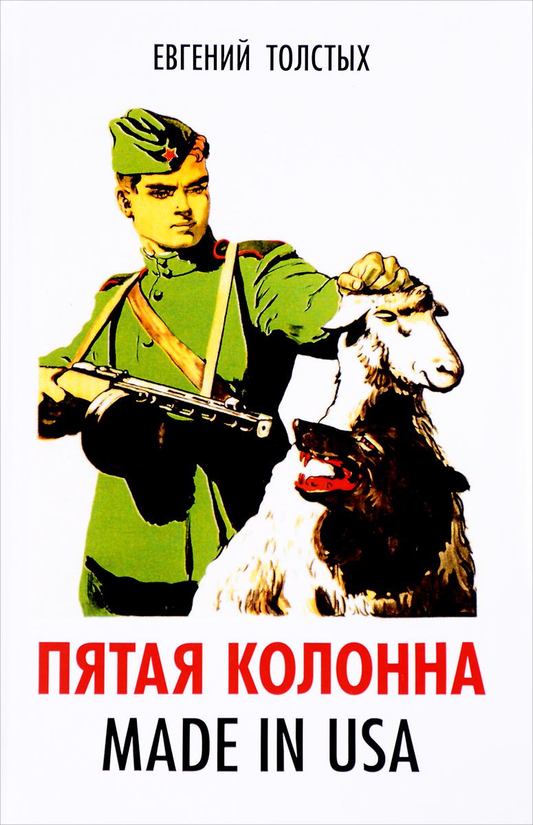 Евгений Толстых Пятая колонна. Made in USA