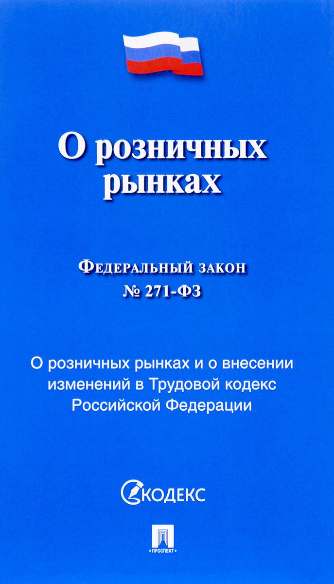 Федеральный закон о стипендии