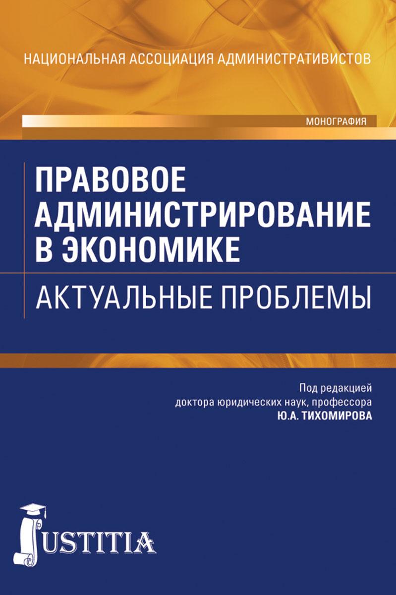 Тихомиров Ю.А. под ред. и др. Правовое администрирование в экономике