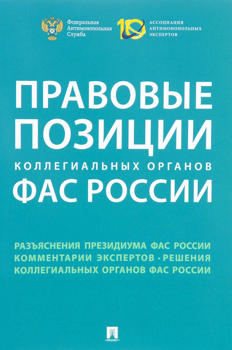 Правовые позиции коллегиальных органов ФАС России цены