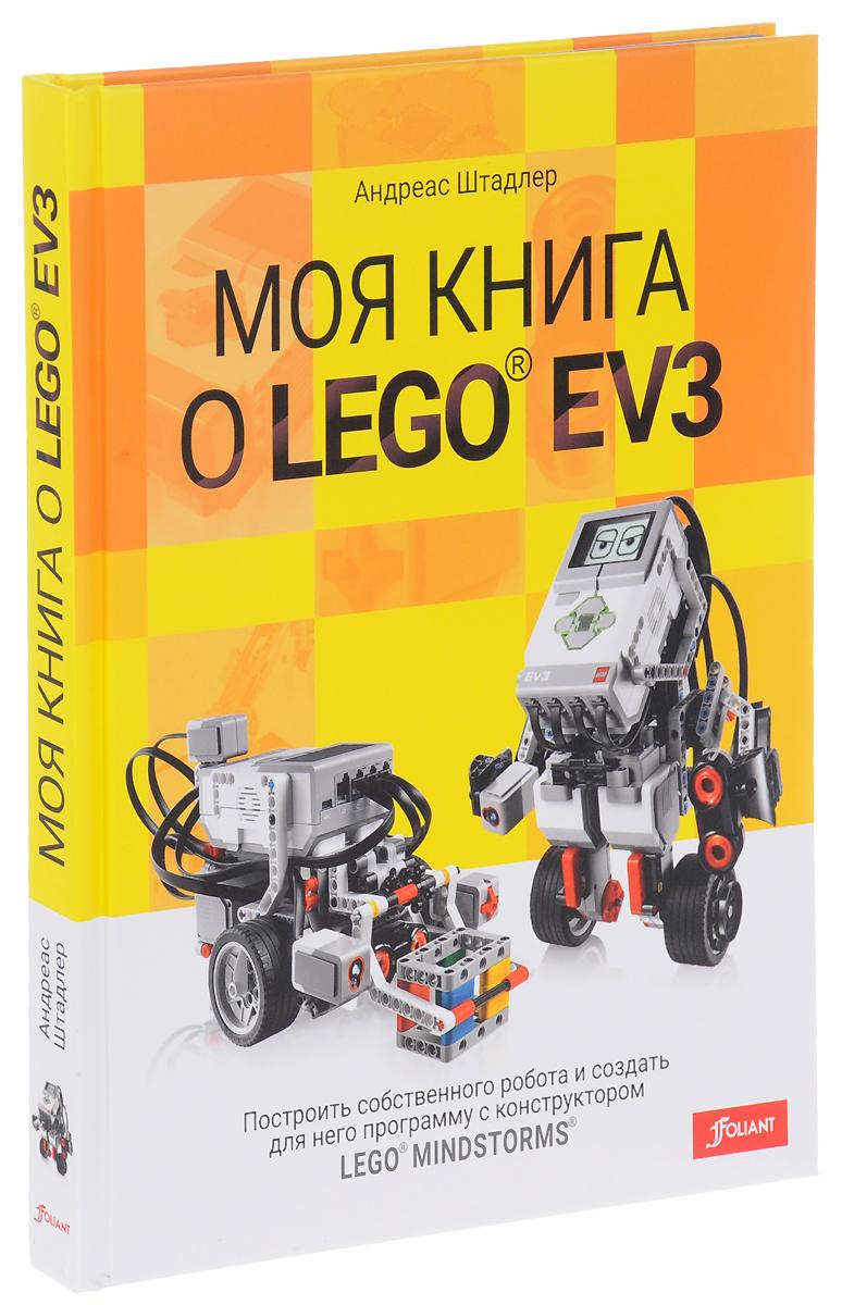 Андреас Штадлер Моя книга о LEGO EV3 эксмо книга идей lego mindstorms ev3 181 удивительный механизм и устройство