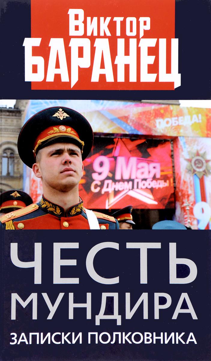 Виктор Баранец Честь мундира. Записки полковника