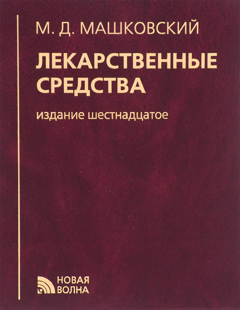 М. Д. Машковский Лекарственные средства