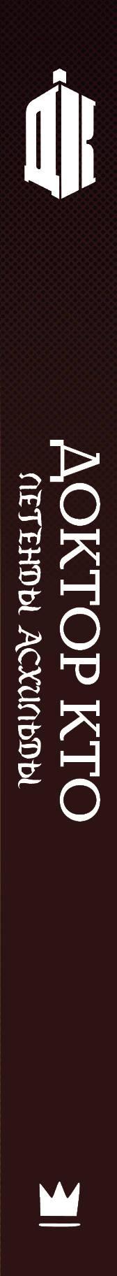 Доктор Кто. Легенды Асхильды. Джеймс Госс,Дэвид Ллевелин,Дженнифер Колган,Джастин Ричардс