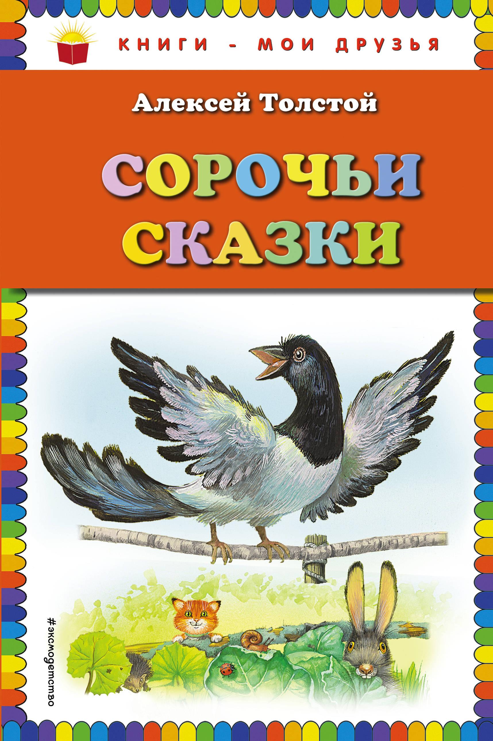 Толстой Алексей Николаевич Сорочьи сказки толстой алексей николаевич на рыбной ловле