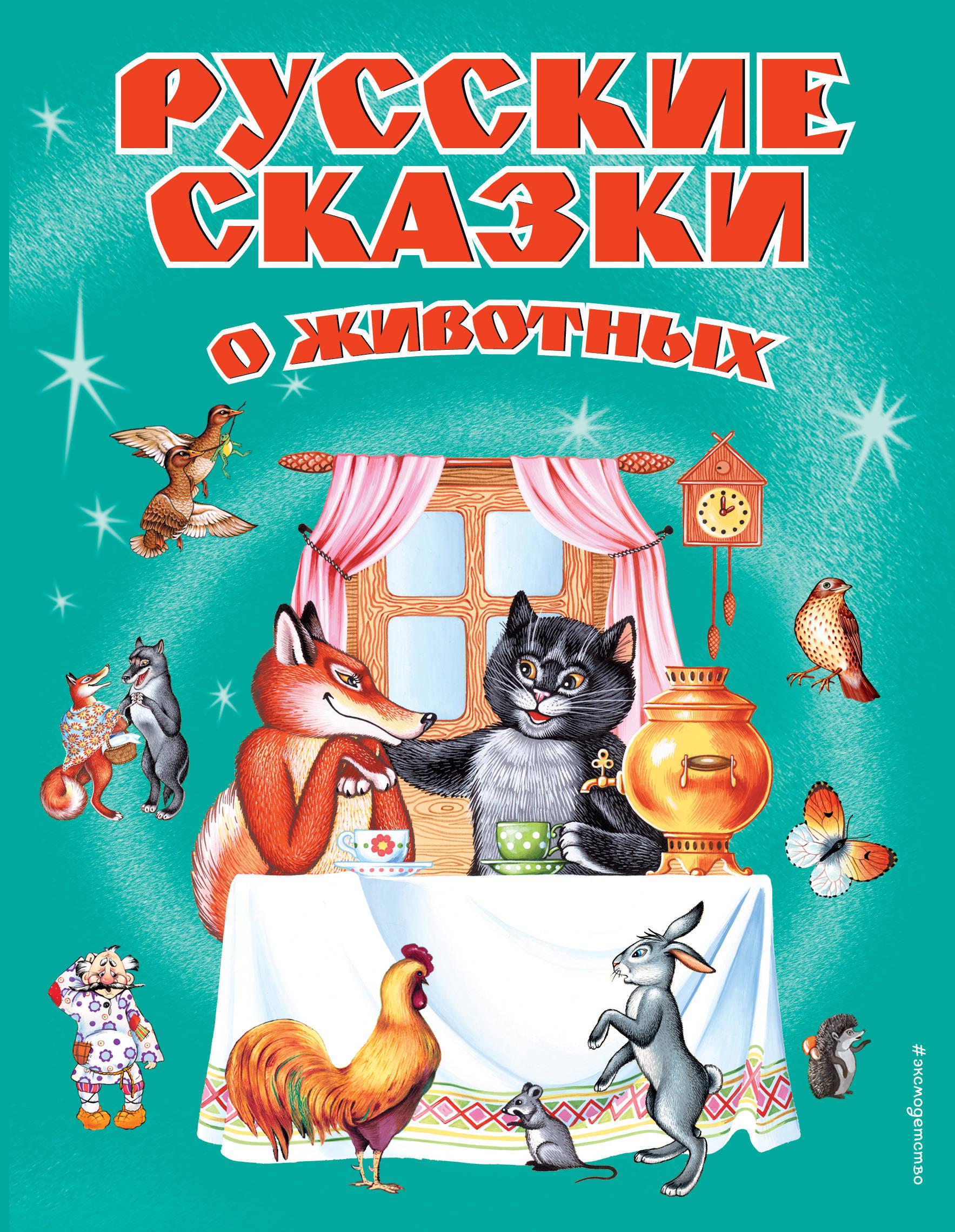 Л. Н. Толстой, Д. Н. Мамин-Сибиряк, В. М. Гаршин Русские сказки о животных