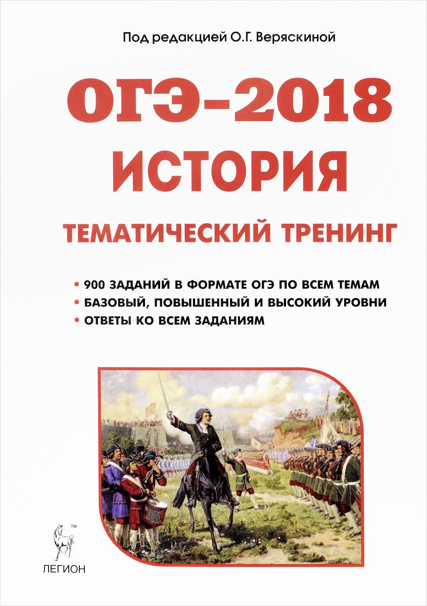 ОГЭ-2018. История. 9 класс. Тематический тренинг