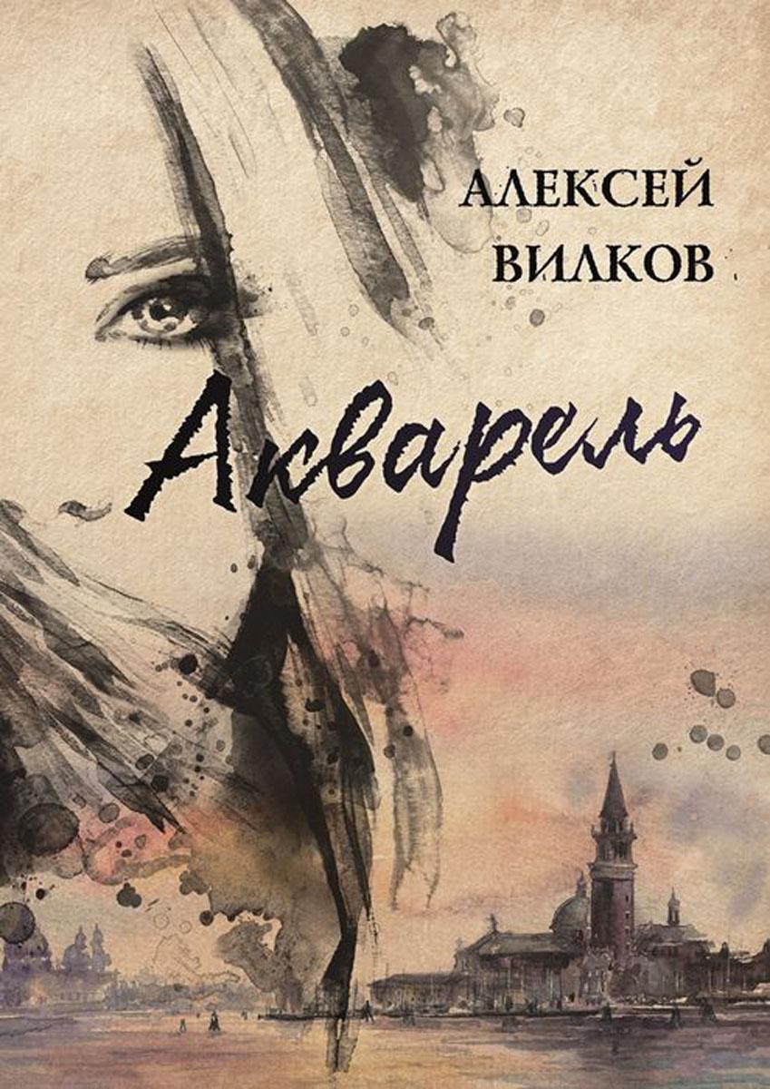 Вилков Алексей Сергеевич Акварель