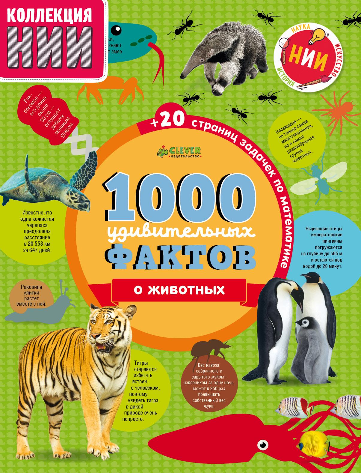 Джон Ричардс, Э. Симкинс, Э. Руни 1000 удивительных фактов о животных