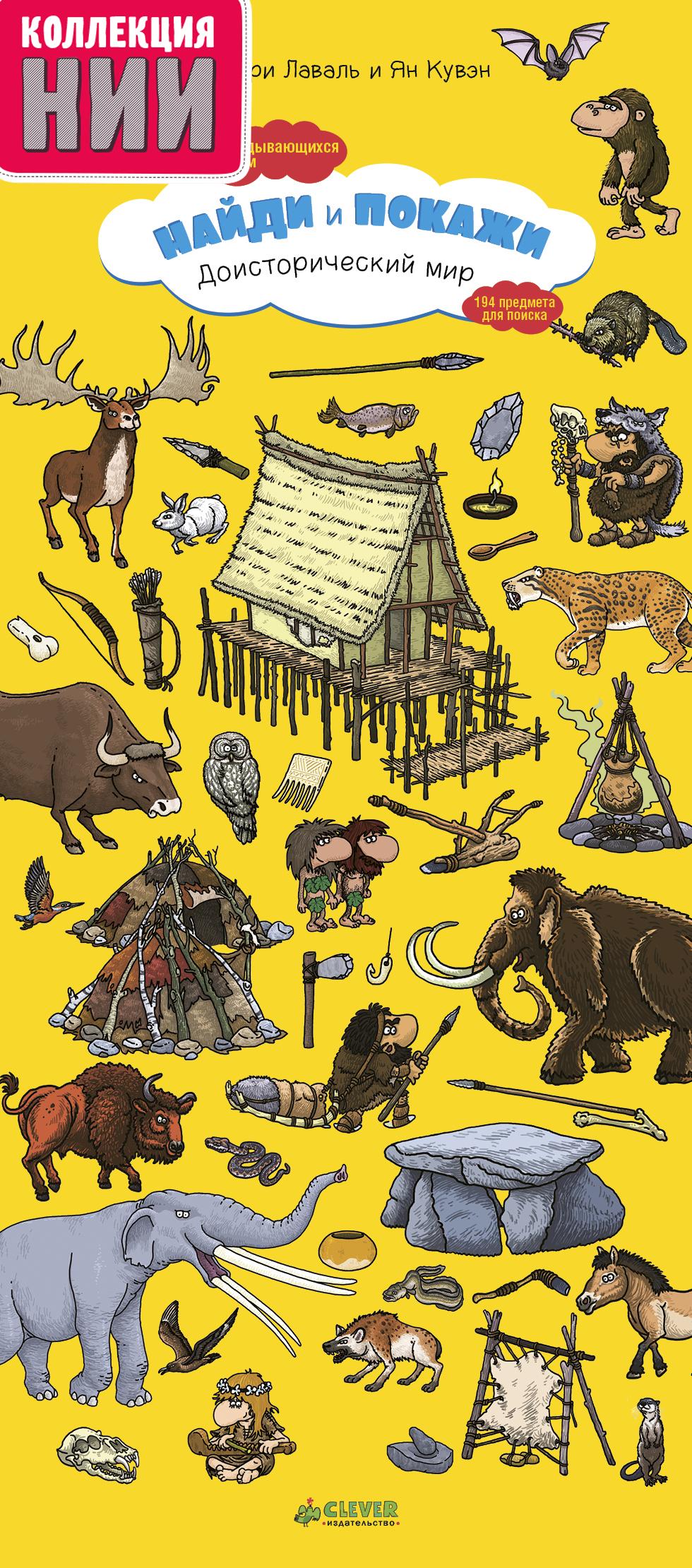 Тьерри Лаваль Доисторический мир. Найди и покажи недорого