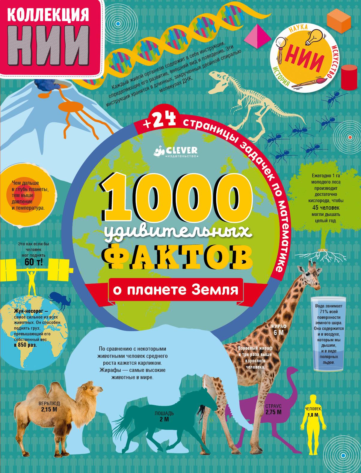 Книга 1000 удивительных фактов о планете Земля. Джон Ричардс, Э. Симкинс, Э. Руни