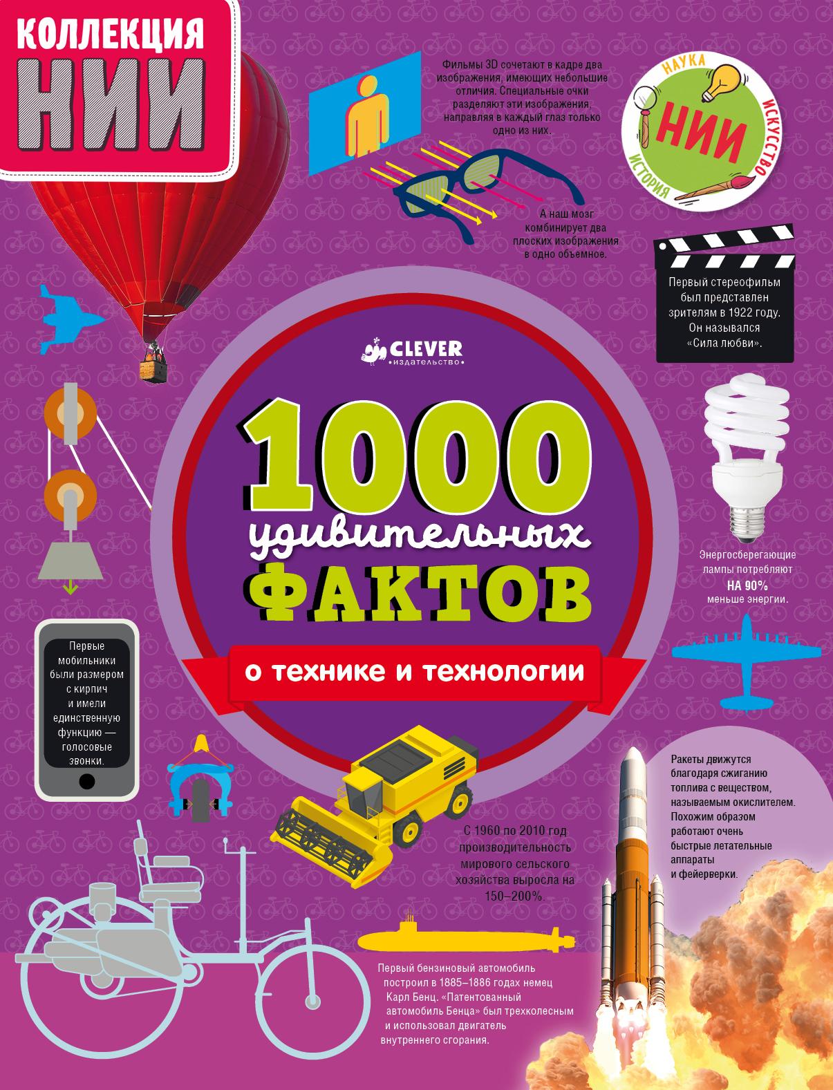 Книга 1000 удивительных фактов о технике и технологии. Джон Ричардс