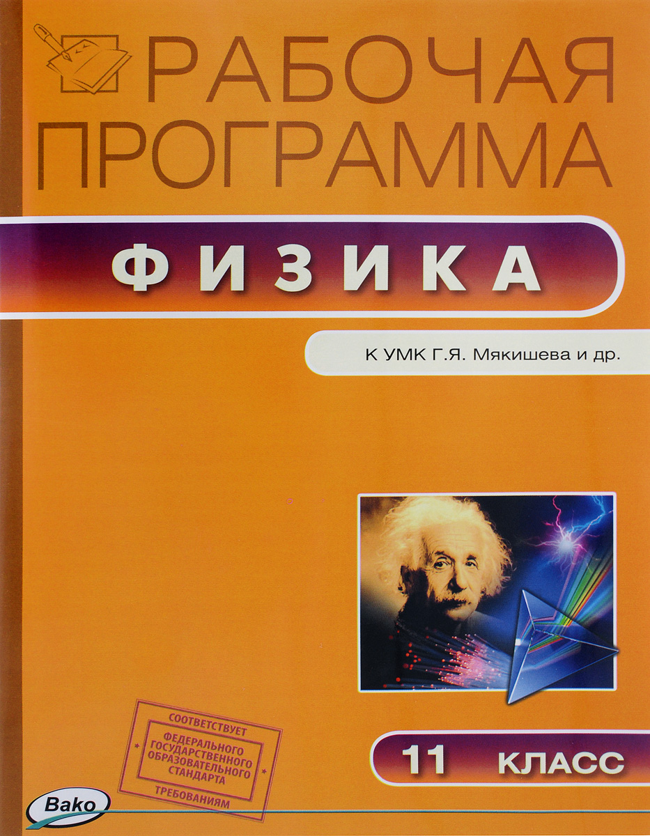 Наталия Шлык Физика. 11 класс. Рабочая программа к УМК Г. Я. Мякишева