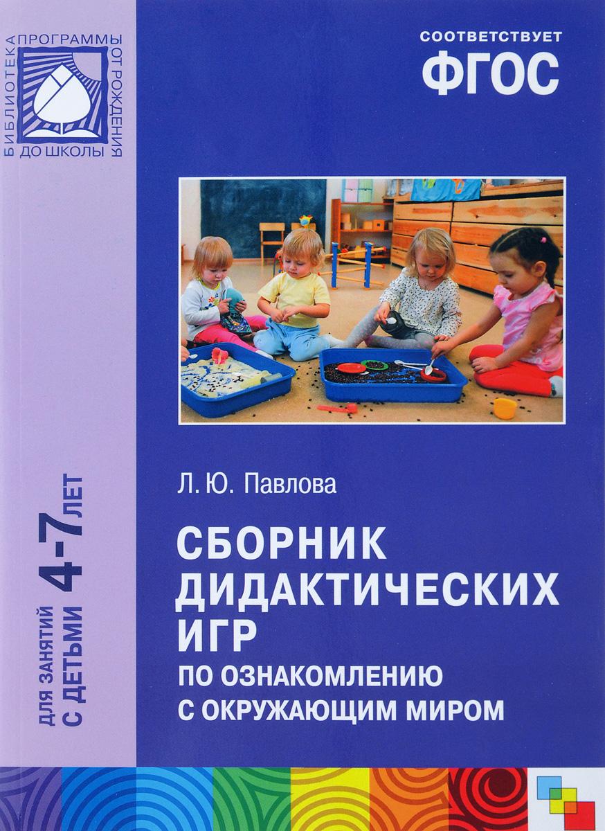 Л. Ю. Павлова Сборник дидактических игр по ознакомлению с окружающим миром. Для занятий с детьми 4-7 лет