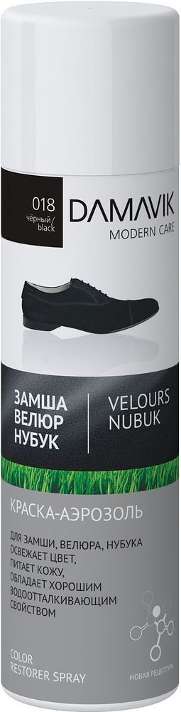 Краска-аэрозоль для обуви