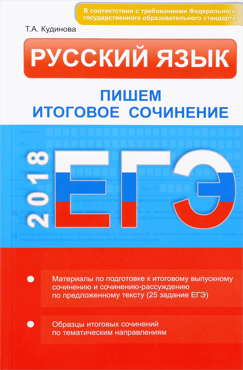 Книга ЕГЭ. Русский язык. Пишем итоговое сочинение. Т. А. Кудинова