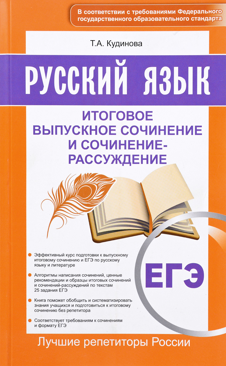 Книга ЕГЭ. Русский язык. Итоговое выпускное сочинение и сочинение-рассуждение. Т. А. Кудинова