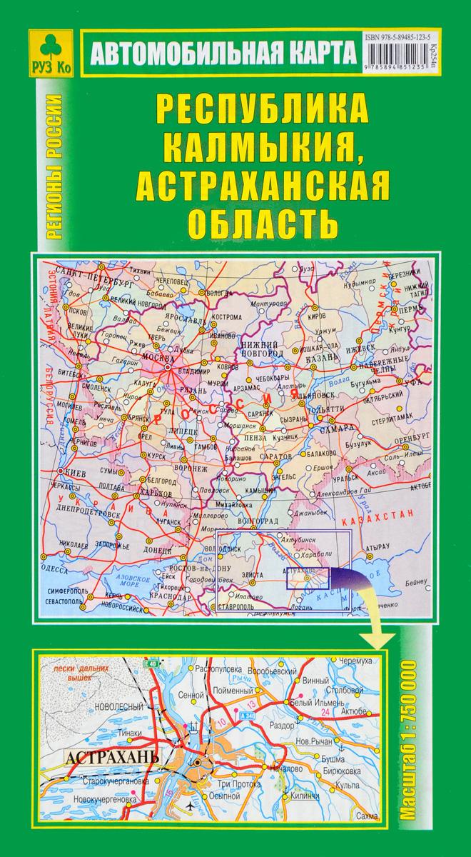 Республика Калмыкия. Астраханская область. Автомобильная карта астраханская область путешествие в каспийскую
