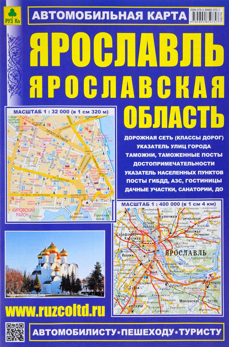 Ярославль. Ярославская область. Автомобильная карта ярославль ярославская область атлас