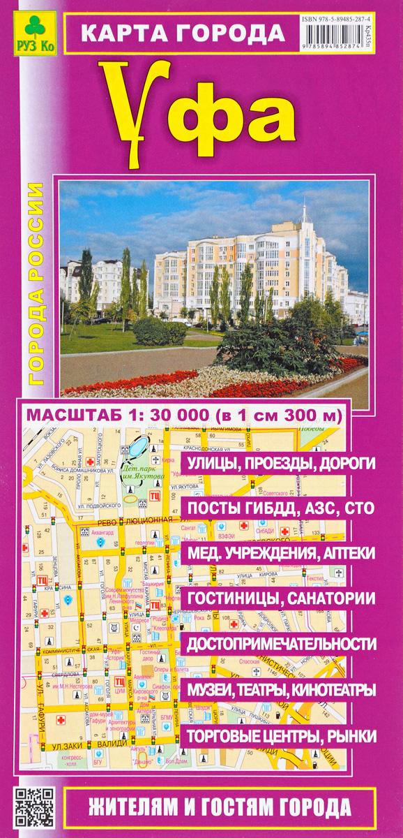 Уфа. Карта города потапов в челябинская рапсодия история жителей города челябинска