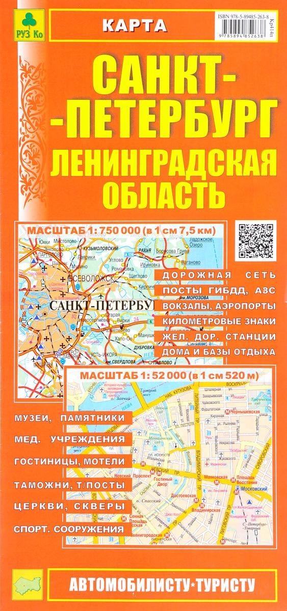 цены на Санкт-Петербург. Ленинградская область. Карта  в интернет-магазинах