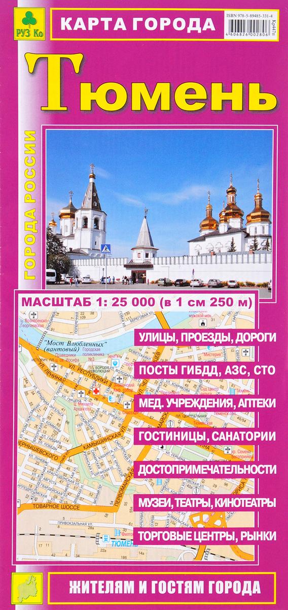 Тюмень. Карта города авиабилеты нижневартовск тюмень