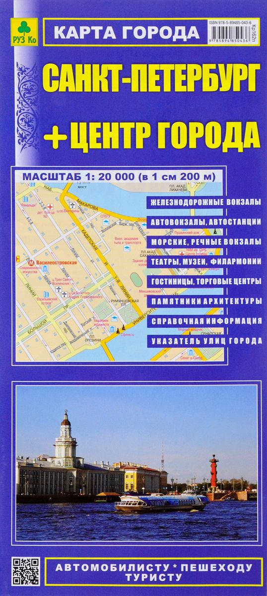 Санкт-Петербург. Центр города. Карта центральный федеральный округ санкт петербург настенная карта