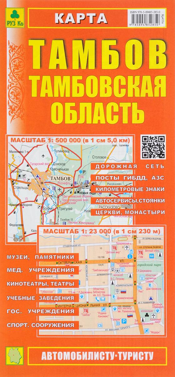 Тамбов. Тамбовская область. Карта