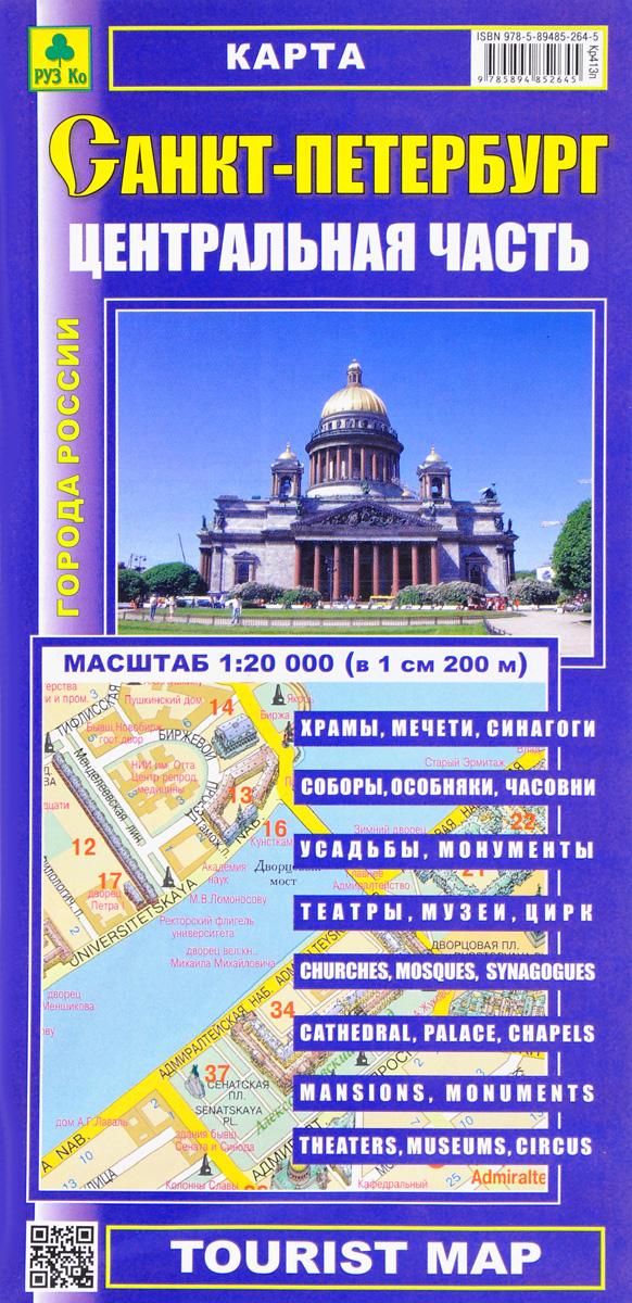 Санкт-Петербург. Центральная часть. Карта карта для туристов санкт петербург