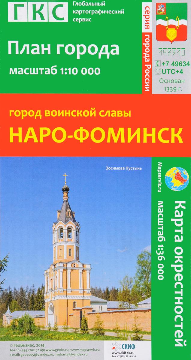 Наро-Фоминск. План города. Карта окрестностей цена 2017