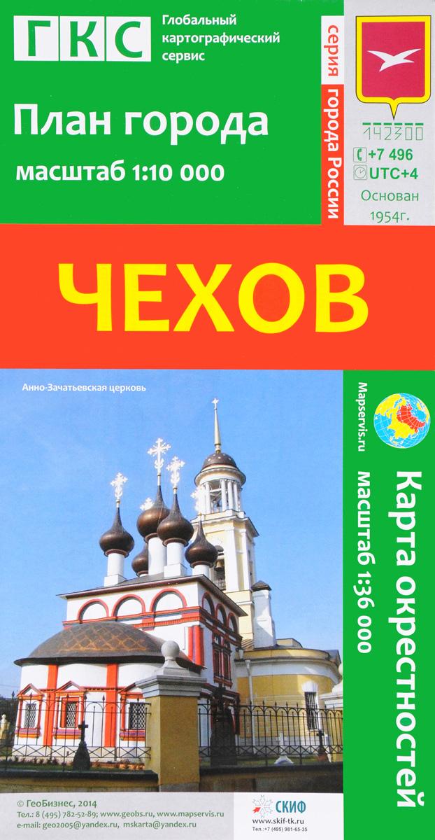 Чехов. План города. Карта окрестностей цена 2017