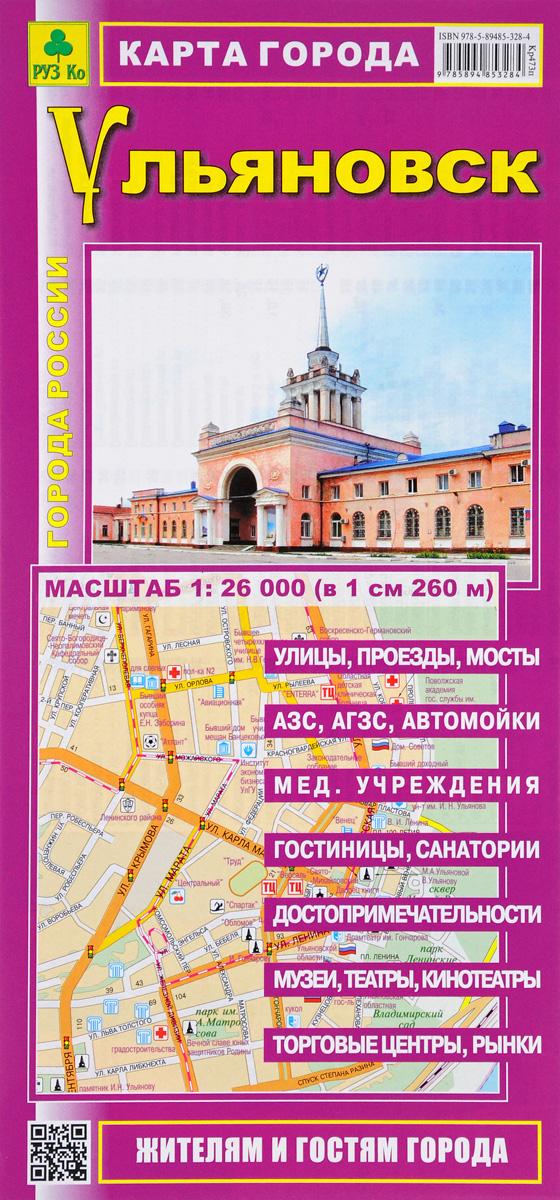 Ульяновск. Карта города авиабилет ульяновск москва