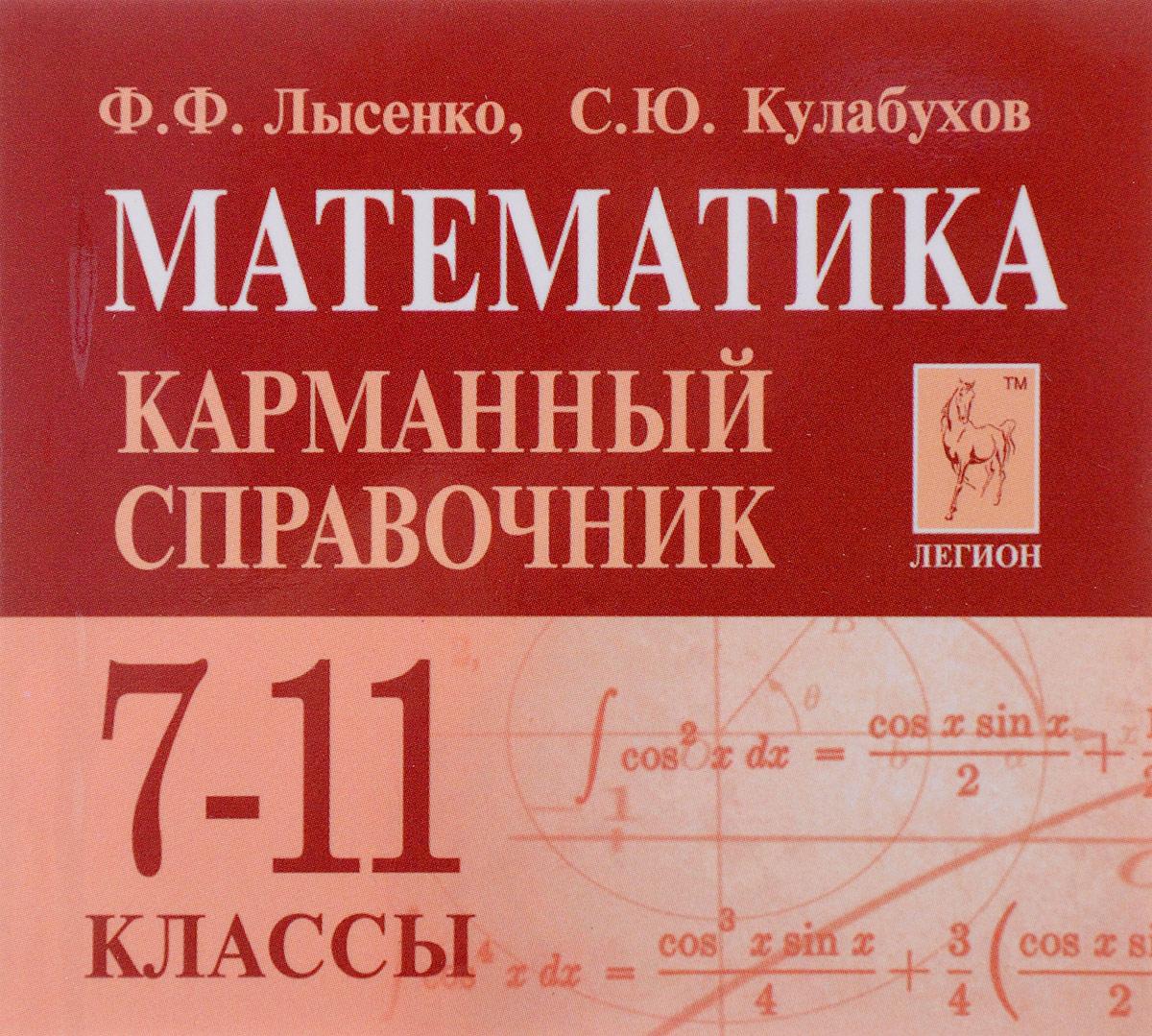 Ф. Ф. Лысенко, С. Ю. Кулабухов Математика. 7-11 классы. Карманный справочник (миниатюрное издание) цена