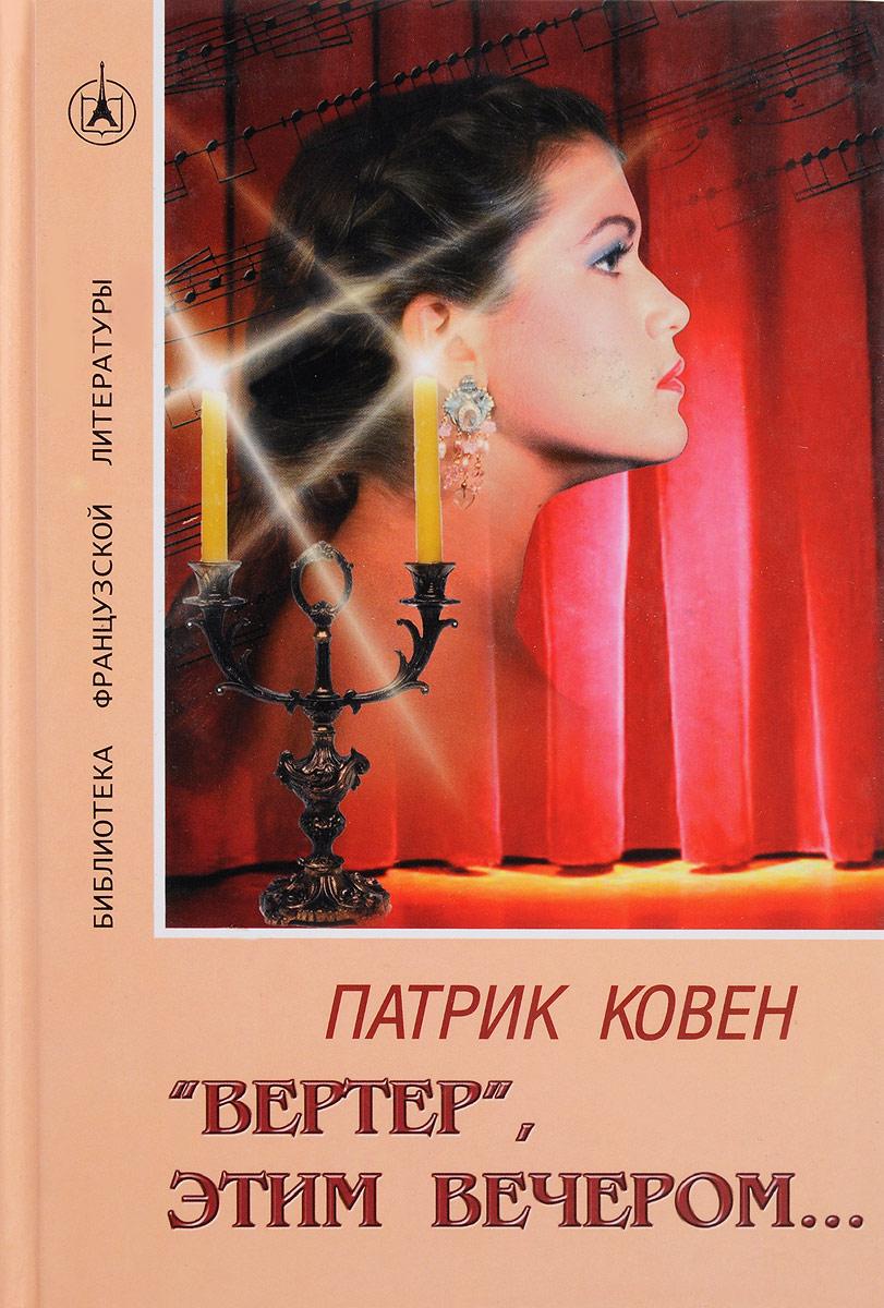 """Книга """"Вертер"""", этим вечером..."""". Патрик Ковен"""